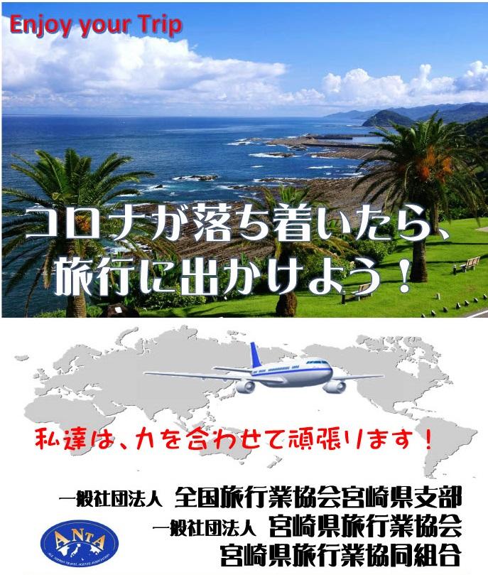 協会 日本 社団 旅行 業 一般 法人